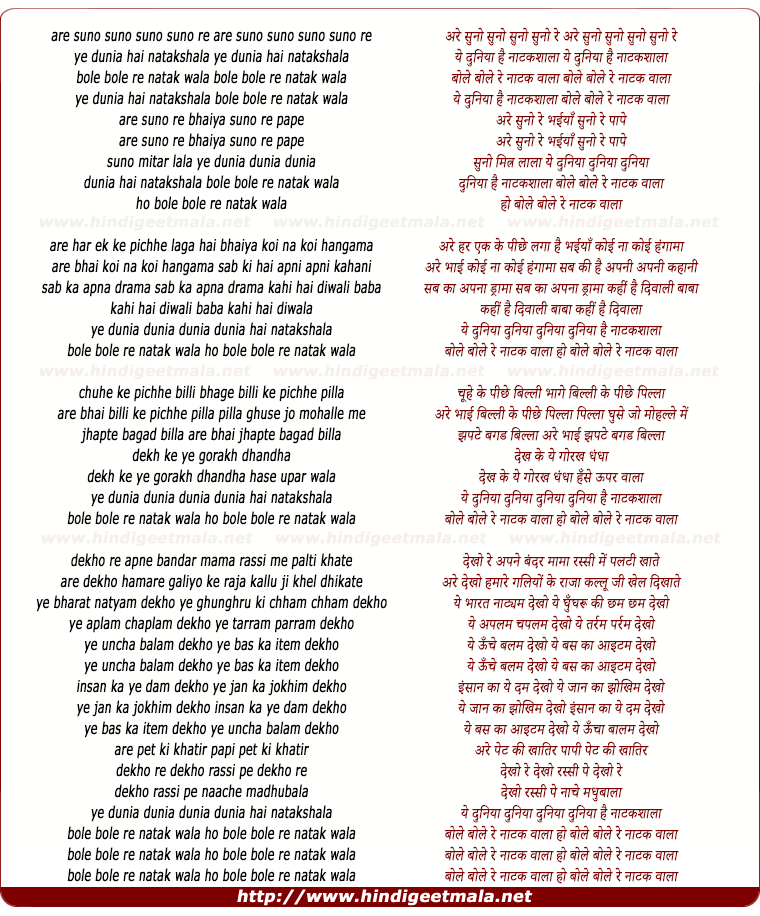lyrics of song Ye Dunia Hai Natakshala