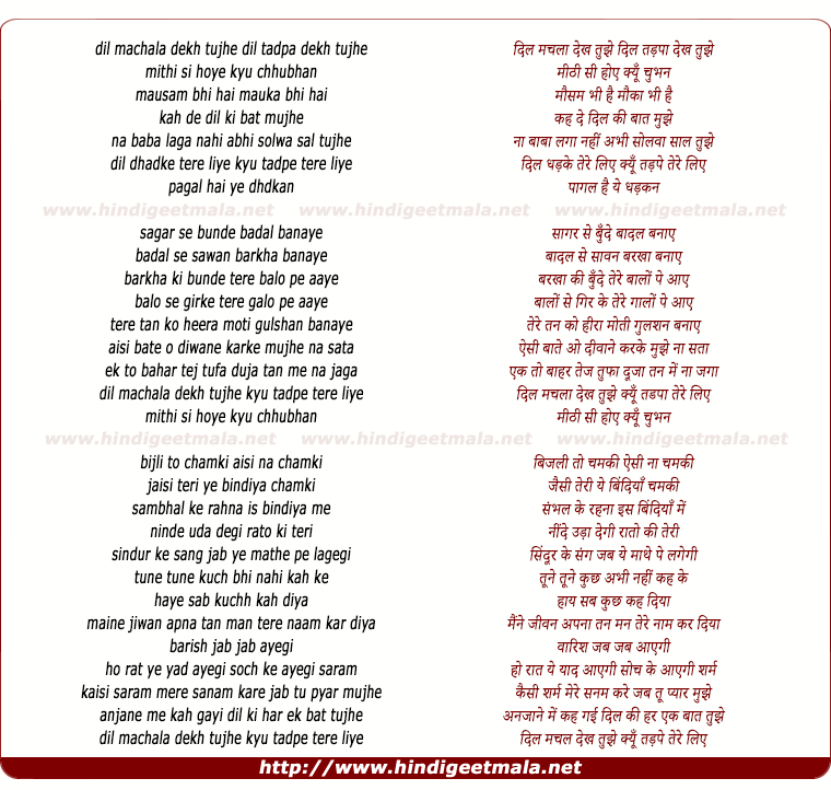 lyrics of song Dil Machala Dekh Tujhe
