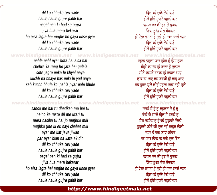 lyrics of song Dil Ko Chhuke Hole Hole