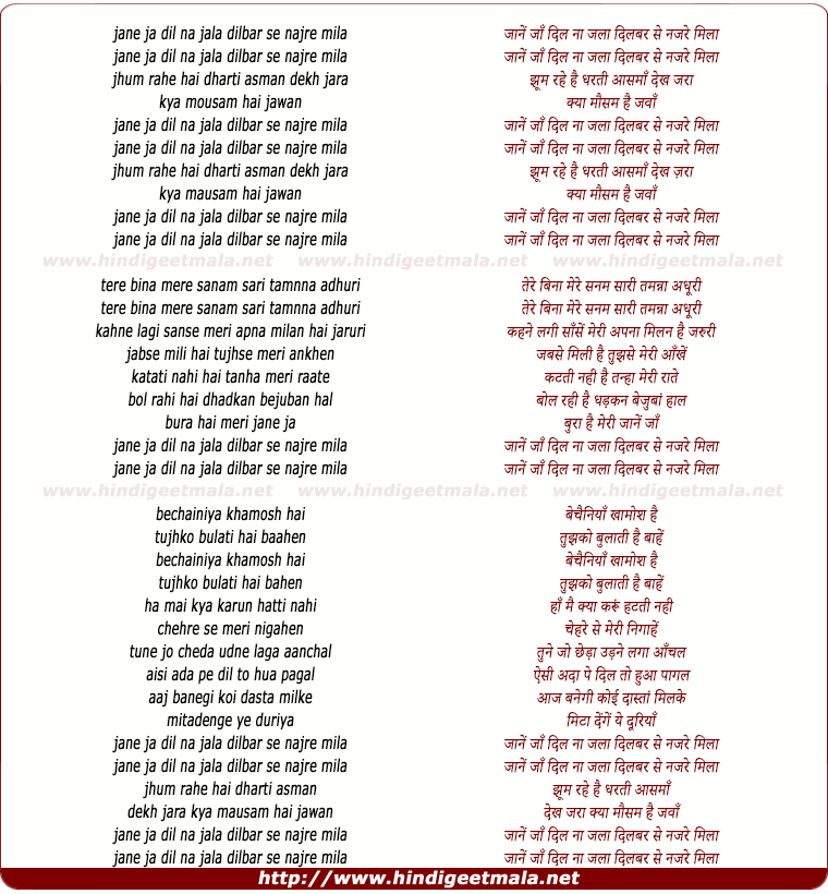 lyrics of song Jane Ja Dil Na Jala