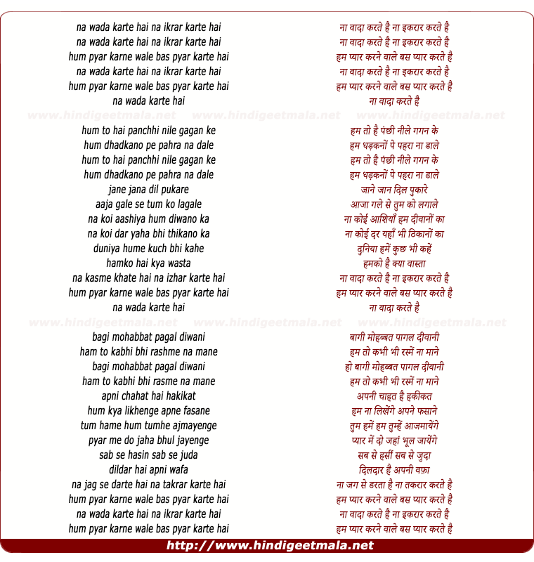 lyrics of song Na Wada Karte Hai Na Ikrar Karte Hai