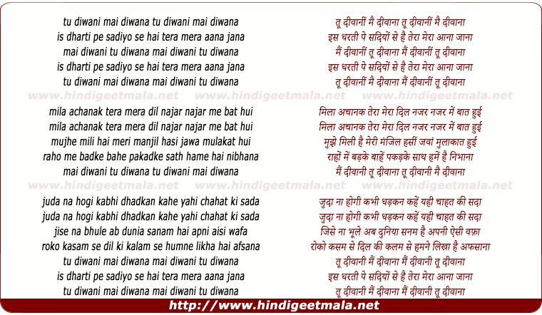 Tu Diwani Mai Diwana - तू दीवानी मैं दीवाना