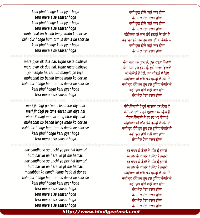 lyrics of song Kahi Phul Honge Kahi Pyar Hoga