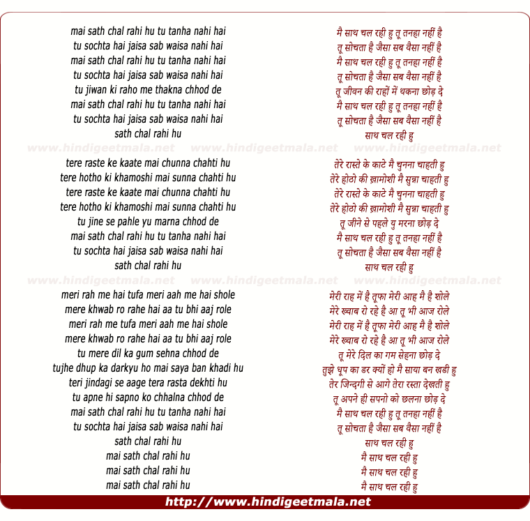 lyrics of song Mai Sath Chal Rahi Hu