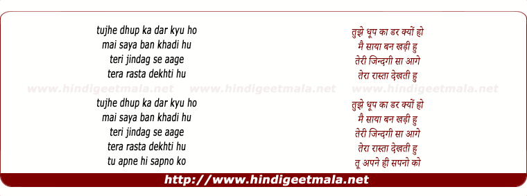 lyrics of song Tujhe Dhup Ka Dar Kyu Ho