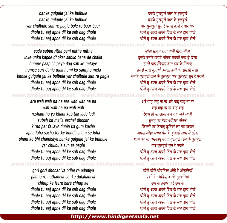 lyrics of song Banke Gulgule Jal Ke Bulbule