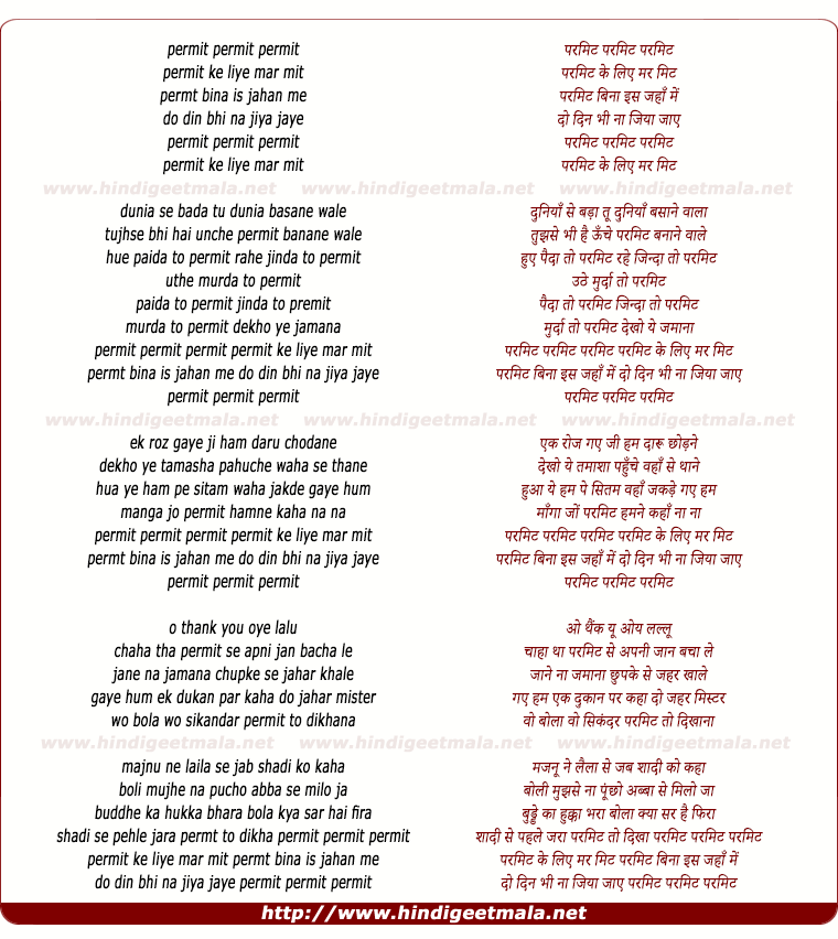 lyrics of song Permit Bina Is Jahan Me