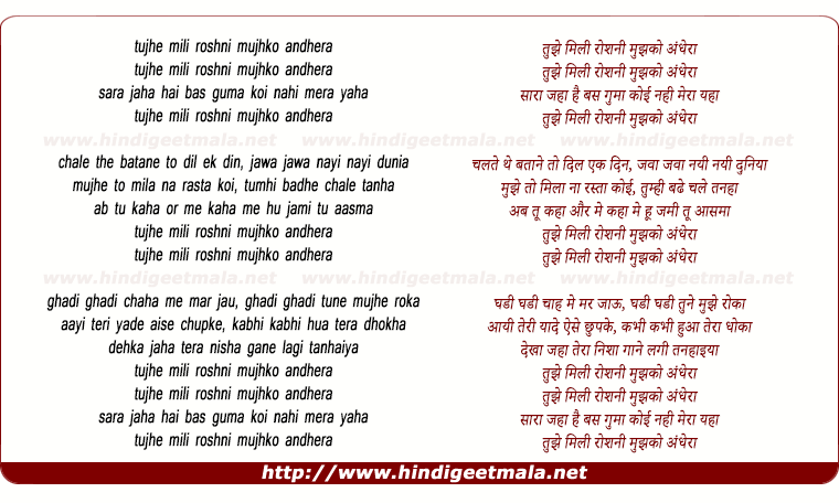 lyrics of song Tujhe Mili Roshni Mujhko Andhera