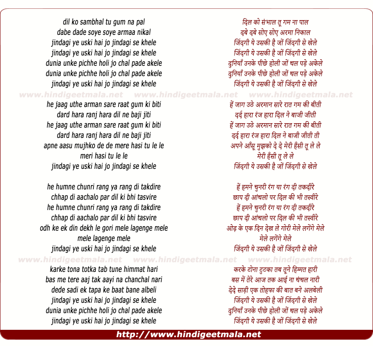 lyrics of song Jindagi Ye Uski Hai Jo Jindagi Se Khele