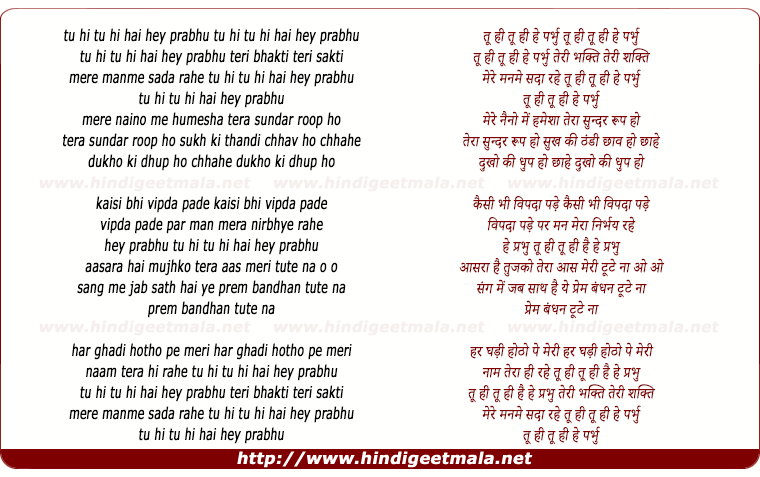 lyrics of song Tu Hi Tu Hi Hai Hey Prabhu