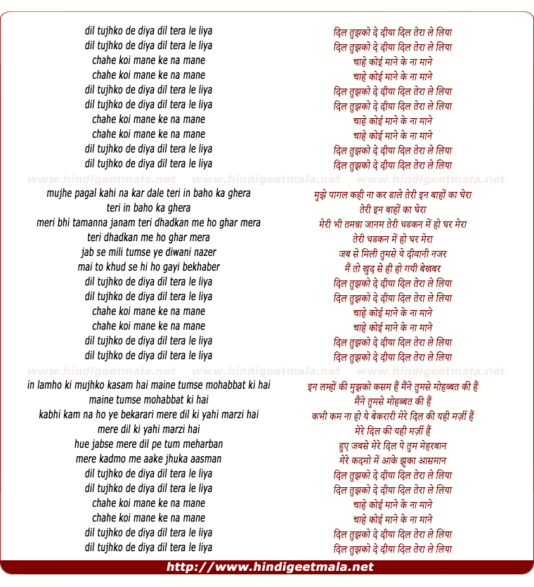 lyrics of song Dil Tujhko De Diya Dil Tera Le Liya