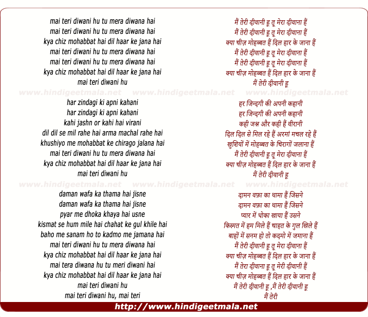 lyrics of song Mai Teri Diwani Hu Tu Mera Diwana Hai