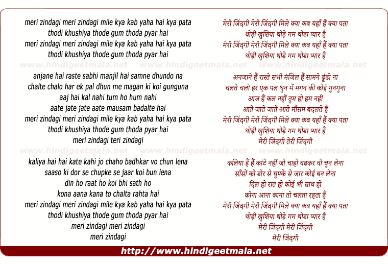 lyrics of song Meri Zindagi Mile Kya Kab Yaha Hai Kya Pata