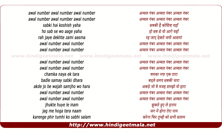 lyrics of song Awal Number Awal Number