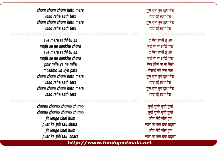 lyrics of song Chum Chum Chum Hath Mera Yaad Rahe Sath Tera