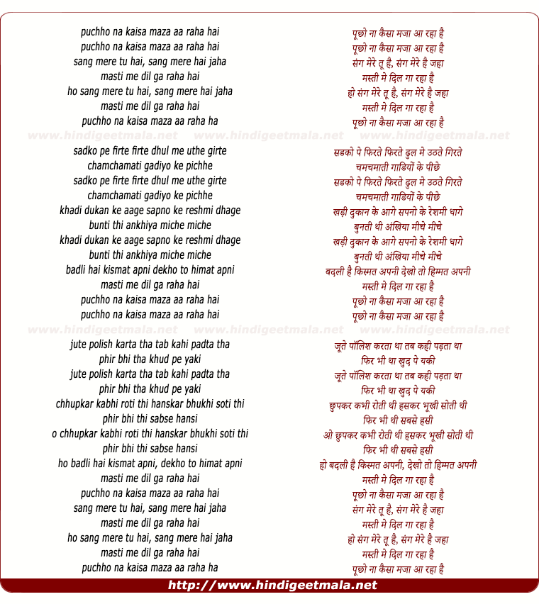 lyrics of song Puchho Na Kaisa Maza Aa Raha Hai