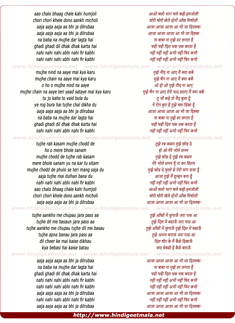 lyrics of song Aao Chalo Baag Chale Kahi Humjoli