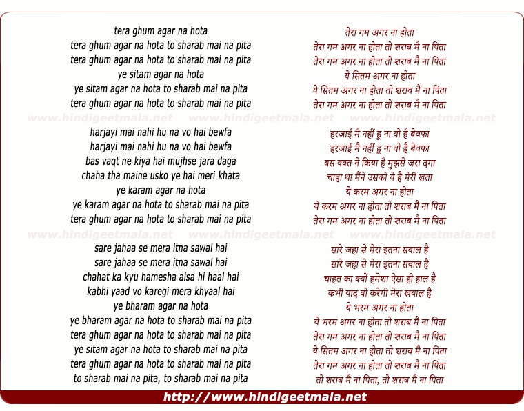 lyrics of song Tera Ghum Agar Na Hota
