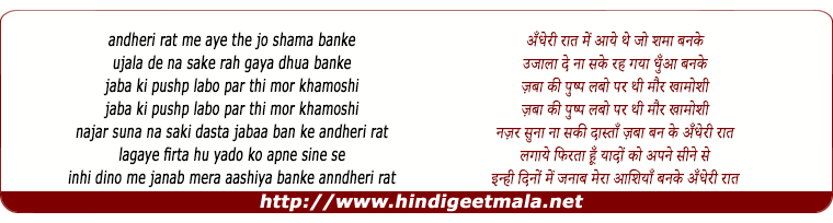 lyrics of song Andheri Rat Me Aye The Jo Shama Banke