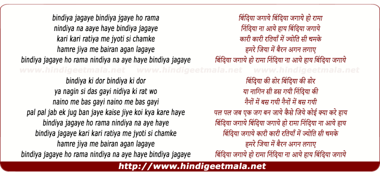 lyrics of song Bindiya Jagaye Bindiya Jgaye Ho Rama