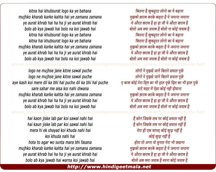 lyrics of song Kitna Hai Khubsurat Logo Ka Ye Bahana