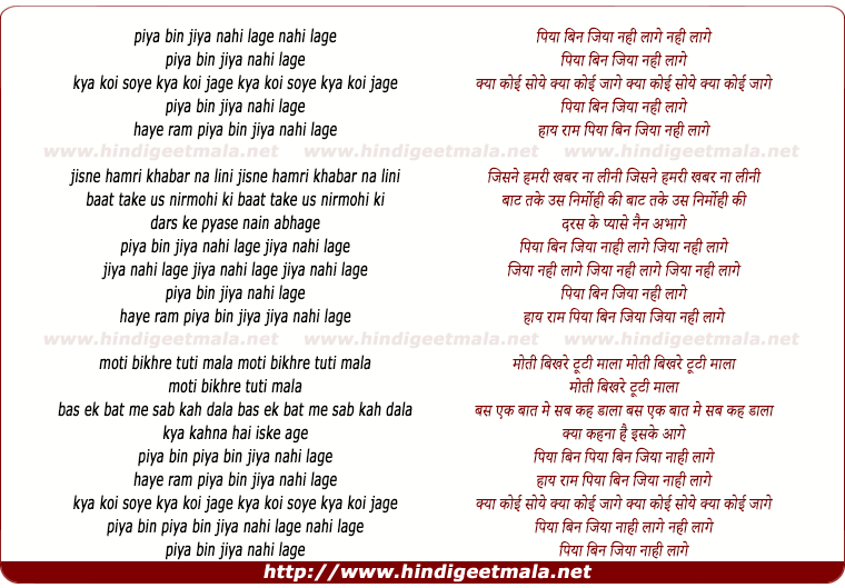 lyrics of song Piya Bin Jiya Nahi Lage Nahi Lage
