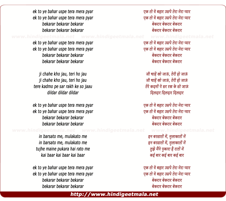 lyrics of song Ek To Ye Bahar Uspe Tera Mera Pyar