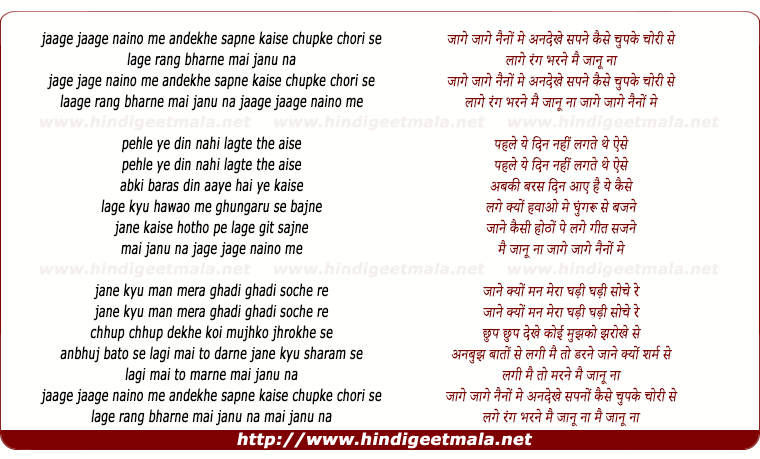lyrics of song Jaage Jaage Naino Me Andekhe Sapne