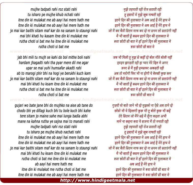 lyrics of song Mujhe Tadpati Rahi Roz Stati Rahi