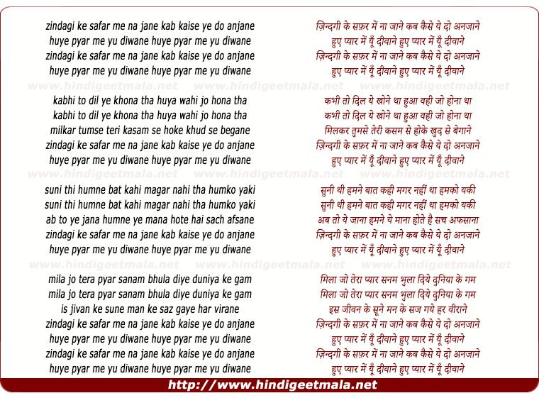 lyrics of song Zindagi Ke Safar Me Na Jane