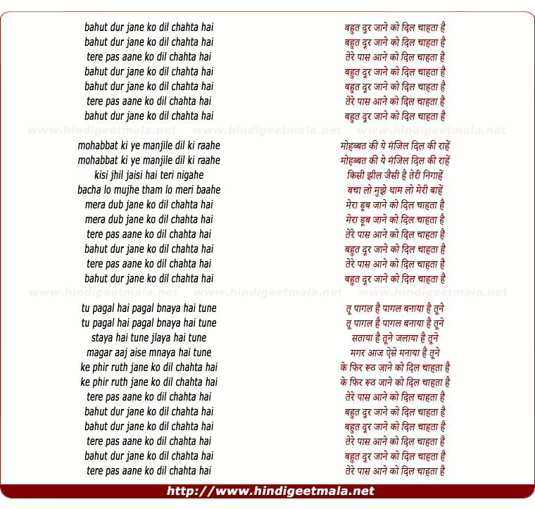 lyrics of song Bahut Dur Jane Ko Dil Chahta Hai