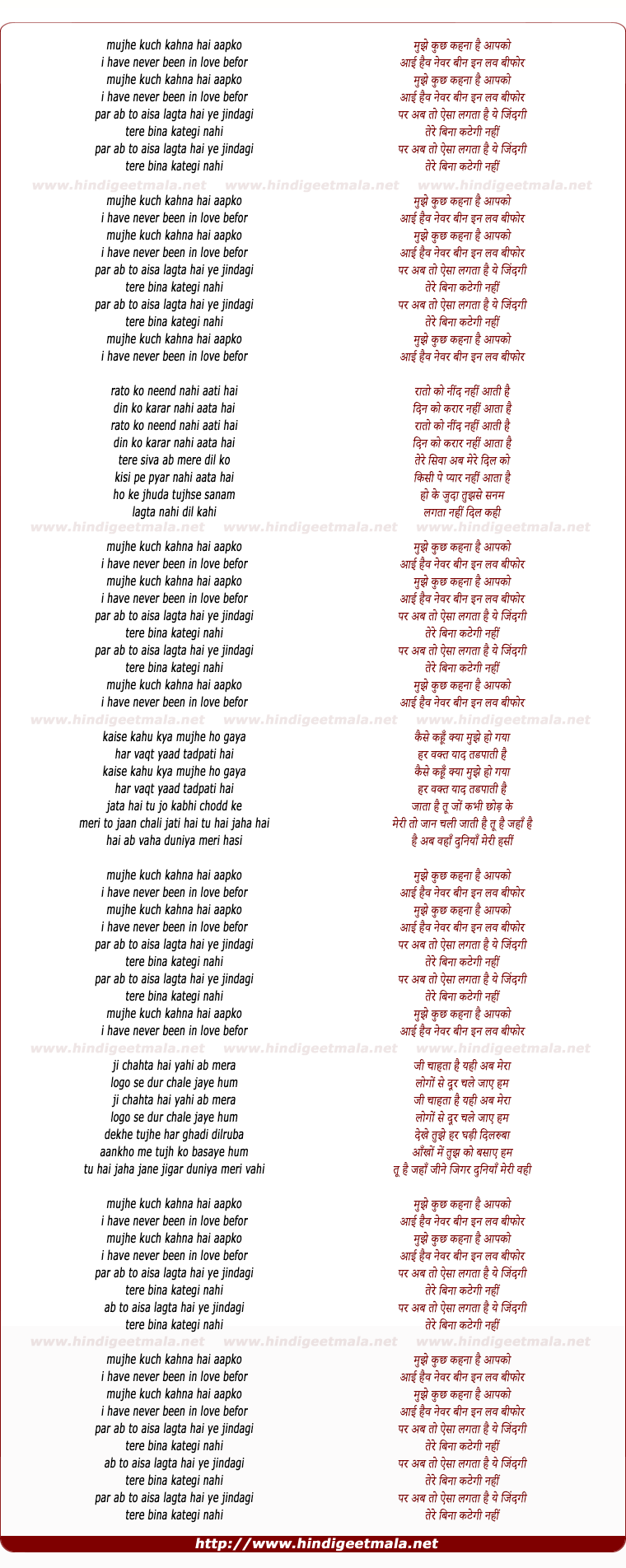lyrics of song Mujhe Kuch Kahna Hai Aapko