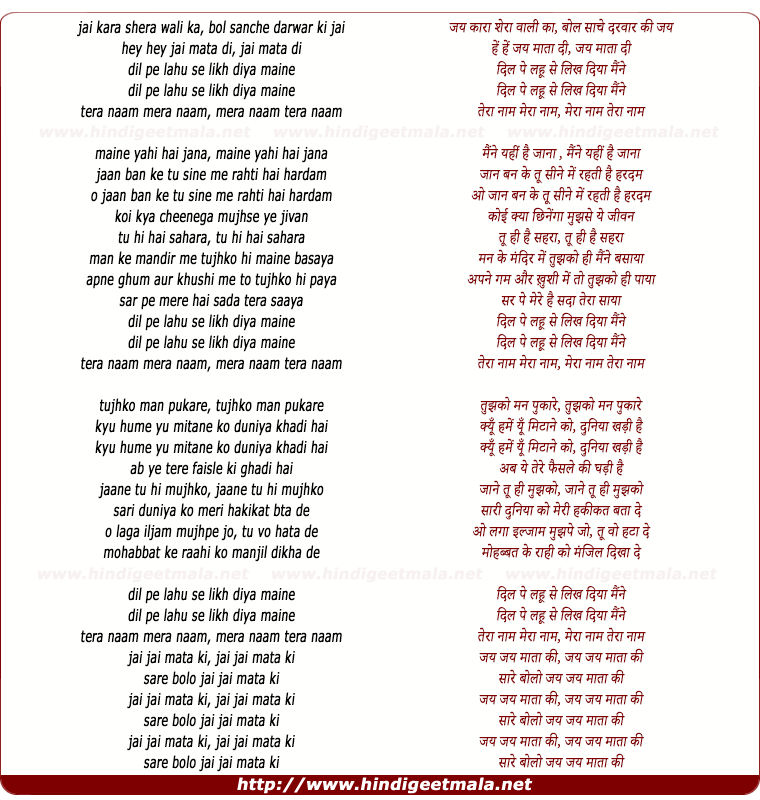 lyrics of song Dil Pe Lahu Se Likh Diya