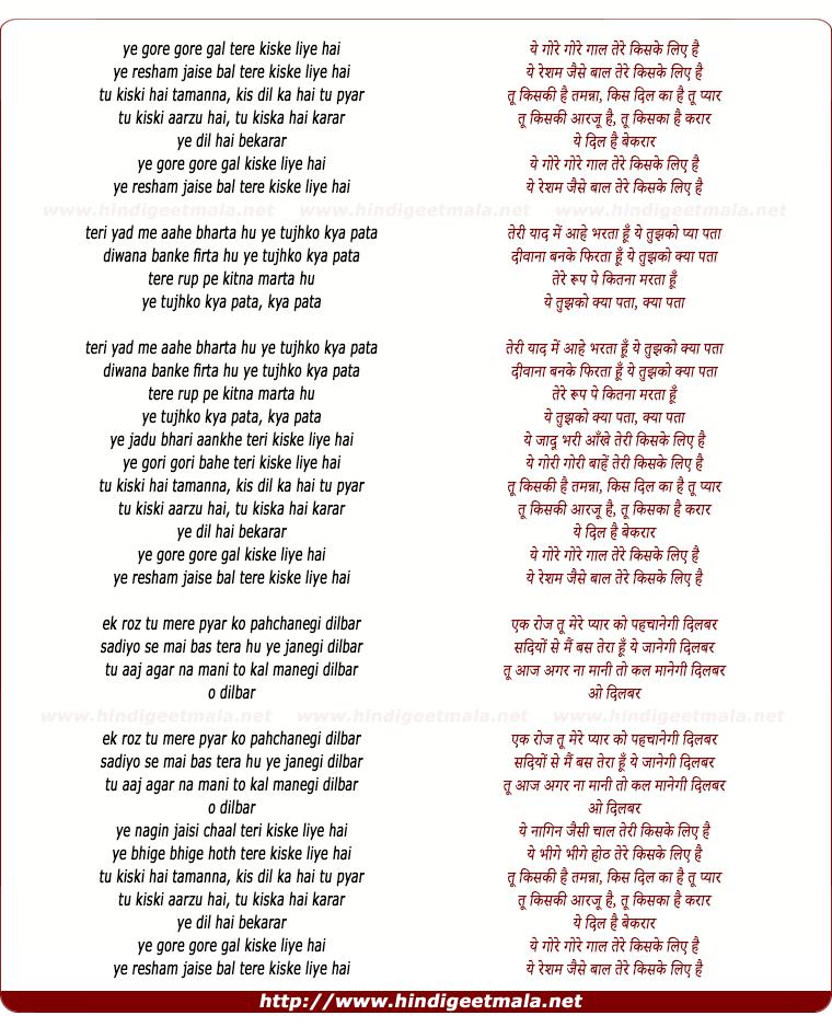 Lyrics of Gore Gore O Banke Chore - HindiGeetMala