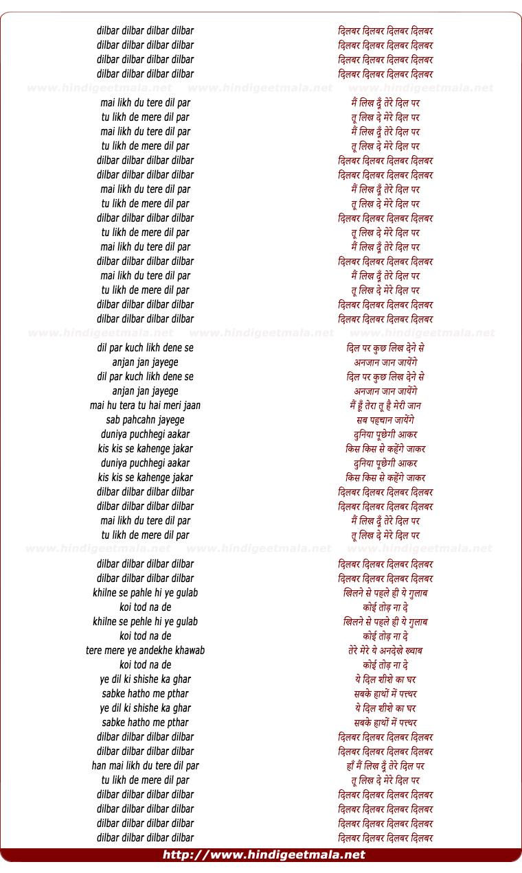 lyrics of song Mai Likh Du Tere Dil Par
