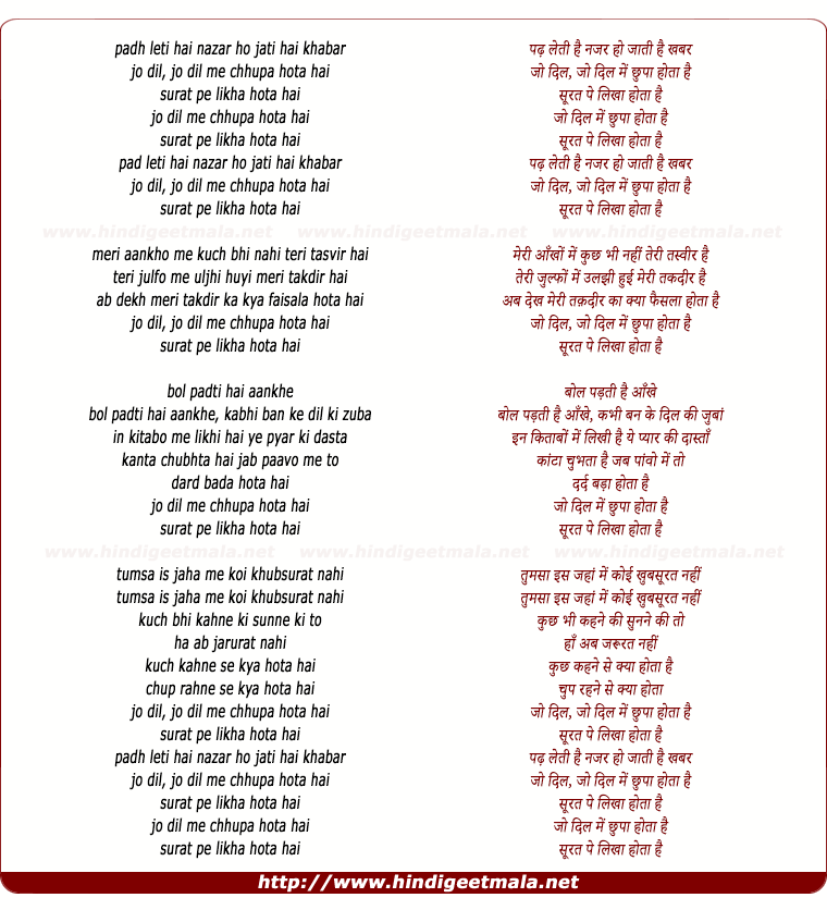 lyrics of song Padh Leti Hai Nazar Ho Jati Hai Khabar