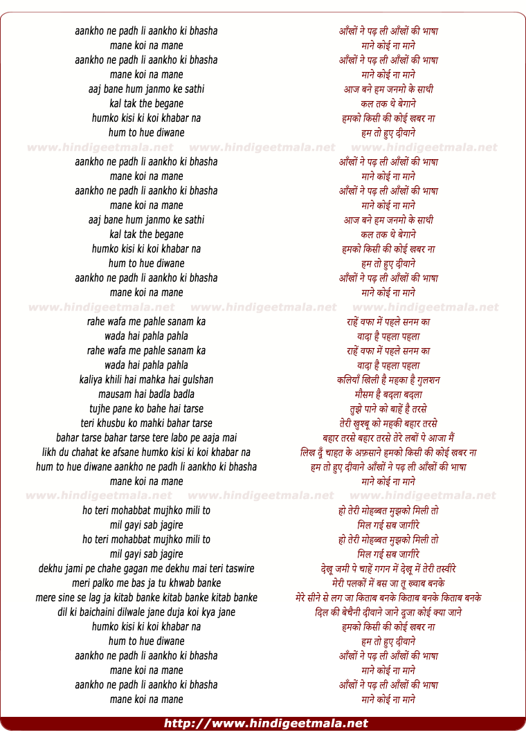 lyrics of song Aankho Ne Padh Li Aankho Ki Bhasha