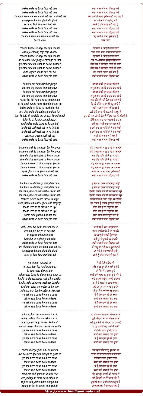 lyrics of song Bakre Wala Ye Baba Hidayat Kare