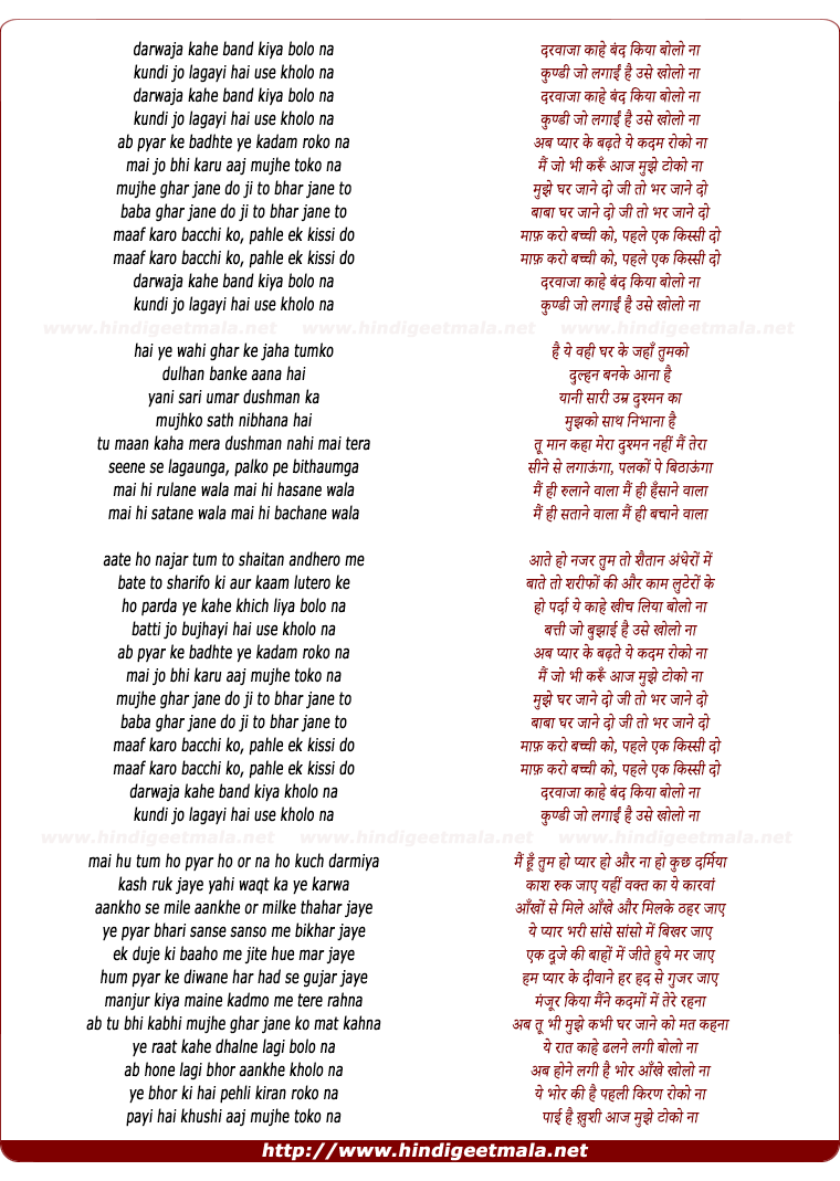 lyrics of song Darwaja Kahe Band Kiya Bolo Na