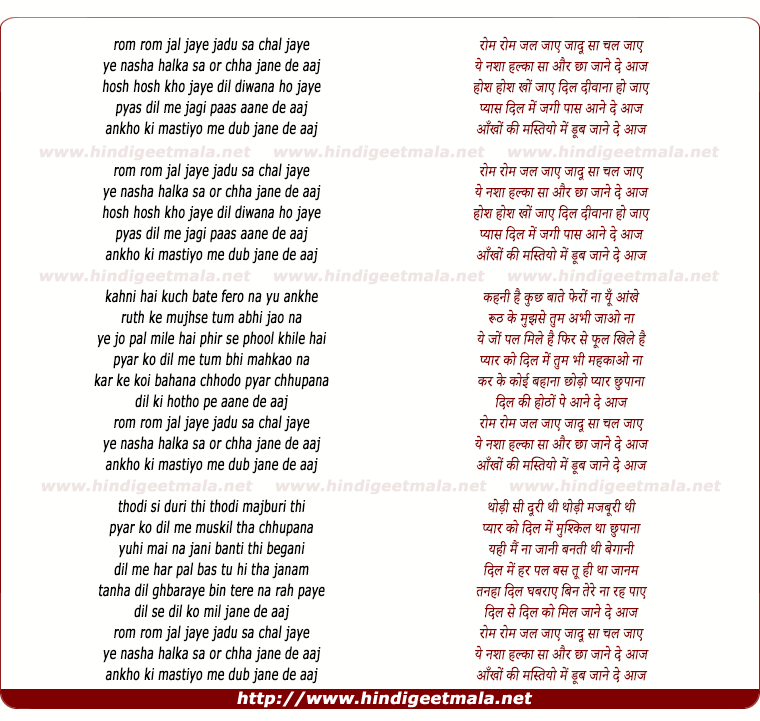 lyrics of song Rom Rom Jal Jaye Jadu Sa Chal Jaye