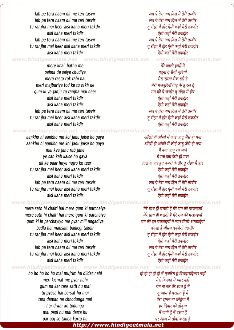 lyrics of song Lab Pe Tera Naam Dil Me Teri Tasvir
