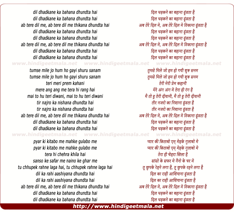lyrics of song Dil Dhadkane Ka Bahana Dhundta Hai