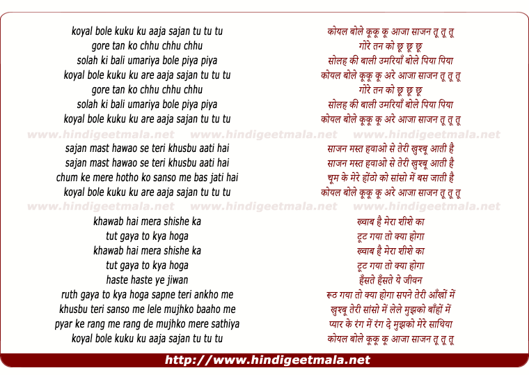 lyrics of song Koyal Bole Kuku Ku