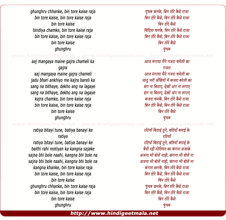 lyrics of song Ghunghru Chhanke Bin Tore Kaise