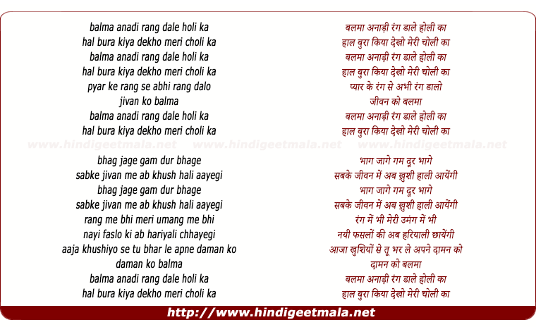 lyrics of song Balma Anadi Rang Dale Holi Ka