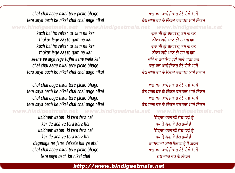 lyrics of song Chal Chal Aage Nikal Tere Piche Bage