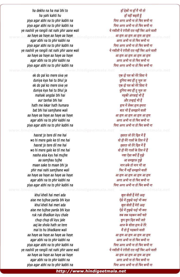 lyrics of song Piya Agar Abhi Na To Na Fir Kabhi Na