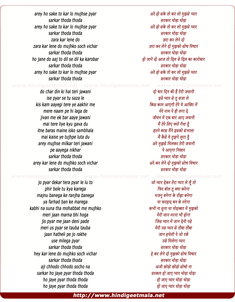 lyrics of song Ho Sake To Karlo Mujhse Pyar Sarkar Thoda Thoda