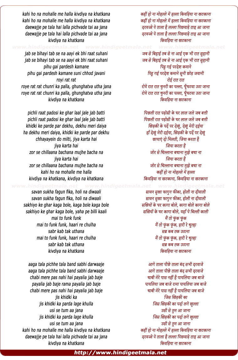 lyrics of song Kahi Ho Na Muhalle Me