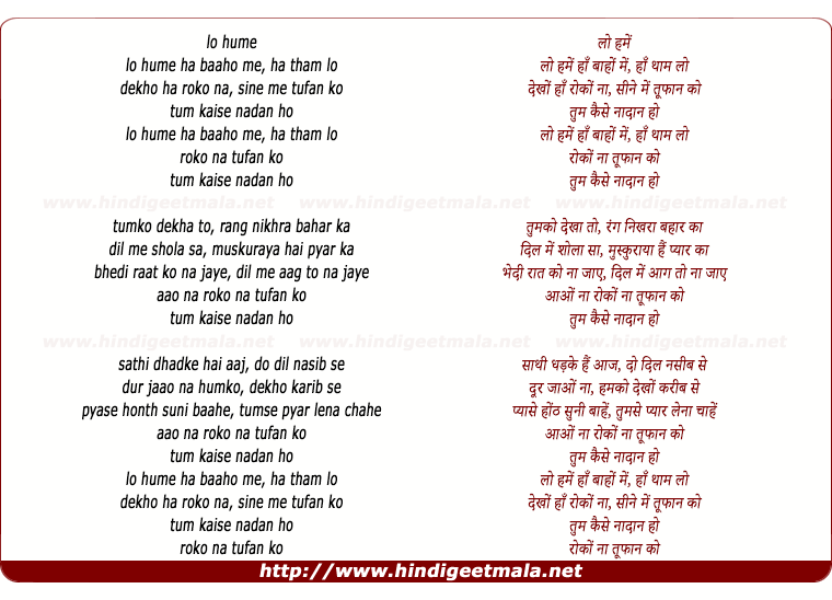 lyrics of song Lo Hame Baaho Me
